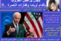 """بايدن يراقص الحروب .. بأقدام أوباما وقفازات النصرة ..!! .. بقلم : الكاتبة والإعلامية """" عزة شتيوي """""""