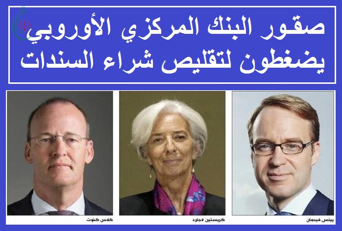 صقور البنك المركزي الأوروبي يضغطون لتقليص شراء السندات