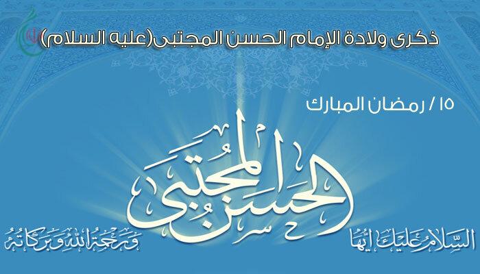 قراءة في رسائل الإمام الحسن المجتبى عليه السلام