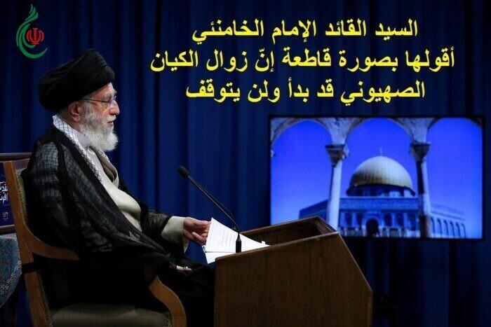 القائد الخامنئي : أقولها بصورة قاطعة إنّ زوال الكيان الصهيوني قد بدأ ولن يتوقف