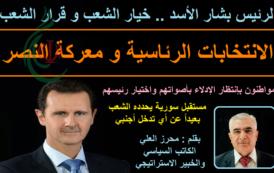 الانتخابات الرئاسية ومعركة النصر .. بقلم : محرز العلي