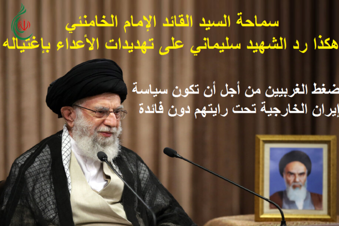 القائد الخامنئي : ضغط الغربيين من أجل أن تكون سياسة إيران الخارجية تحت رايتهم دون فائدة