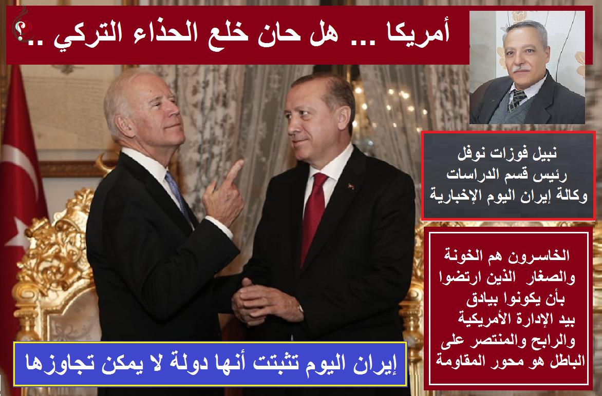 أمريكا ... هل حان خلع الحذاء التركي ..؟ بقلم : نبيل فوزات نوفل