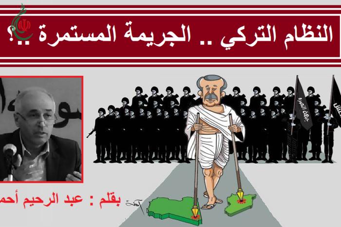 النظام التركي .. الجريمة المستمرة .. بقلم : عبد الرحيم أحمد