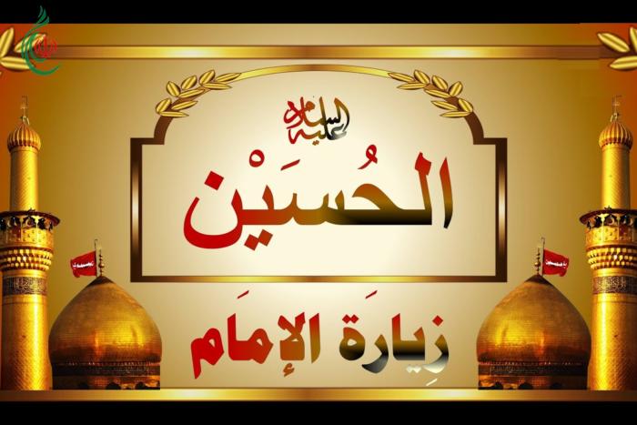 زيارة الإمام الحسينعليه السلام