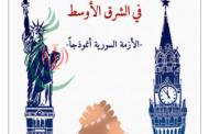 التنافس الأمريكي الروسي في الشرق الأوسط - الأزمة السورية أنموذجاً ..للكاتب : سامر سلمان الجبوري