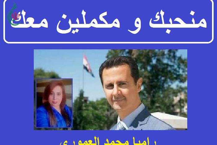 منحبك و مكملين معك .. راميا محمد العموري