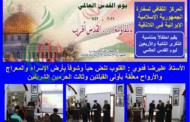 المركز الثقافي لسفارة الجمهورية الإسلامية الإيرانية في اللاذقية يقيم احتفالاً بمناسبة الذكرى الثانية والأربعين ليوم القدس العالمي