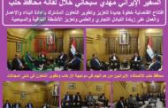السفير الإيراني مهدي سبحاني خلال لقائه محافظ حلب