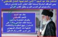 عبد المجيد يحيي المواقف المشرفة لسماحة القائد المفدى الإمام السيد الخامنئي والمسؤولين في الحرس الثوري وفيلق القدس الإيراني