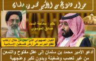 حوار هادئ مع الأمير محمد بن سلمان .. بقلم : السيد صادق الموسوي