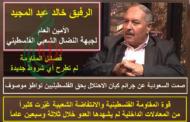 """السيد خالد عبد المجيد الأمين العام لجبهة النضال الشعبي الفلسطيني """" صمت السعودية """" عن جرائم كيان الاحتلال بحق الفلسطينيين تواطؤ موصوف"""