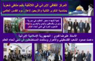المركز الثقافي الإيراني في اللاذقية يقيم ملتقى شعرياً بمناسبة الذكرى الثانية والأربعين لإعلان يوم القدس العالمي