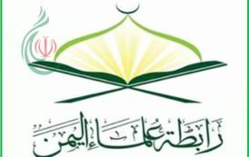 رابطة علماء اليمن تنظم فعالية في ذكرى استشهاد أمير المؤمنين الإمام علي عليه السلام