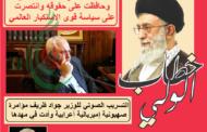 توجيهات السيد القائد الإمام الخامنئي حققت الانتصارات ومحادثات فيينا إيجابية .. بقلم : محرز العلي