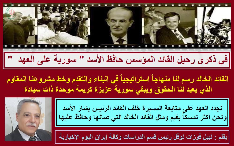 في ذكرى رحيل القائد المؤسس حافظ الأسد