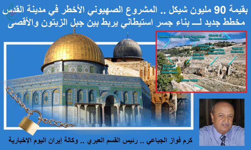 بقيمة 90 مليون شيكل .. المشروع الصهيوني الأخطر في القدس