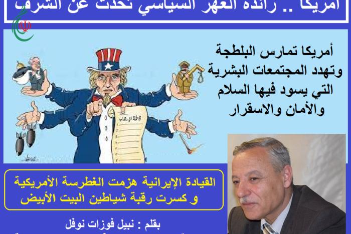 أمريكا .. رائدة العهر السياسي تحدث عن الشرف .. بقلم : نبيل فوزات نوفل