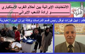 الانتخابات الإيرانية بين أحلام الغرب الاستكباري و إرادة الشعب الإيراني .. بقلم : نبيل فوزات نوفل