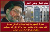 السفارة الإيرانية بدمشق تقيم مجلس عزاء بمناسبة رحيل