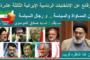وقائع عن الإنتخابات الرئاسية الإيرانية الثالثة عشرة .. بقلم : السيد صادق الموسوي