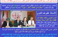 بالتعاون مع اتحاد الكتاب العرب .. المركز الثقافي الإيراني في اللاذقية يقيم ندوة