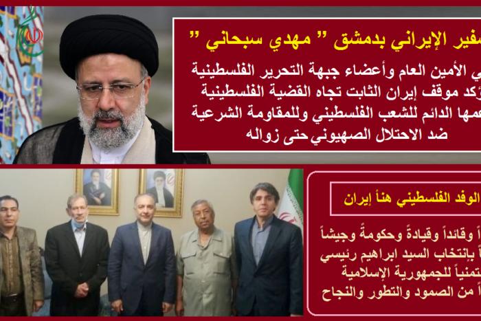 السفير الإيراني بدمشق