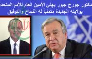 الدكتور جورج جبور يهنئ الأمين العام للأمم المتحدة بولايته الجديدة متمنياً له النجاح والتوفيق