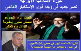 الثورة الإسلامية الإيرانية