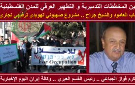 بين المخططات التدميرية والتطهير العرقي للمدن الفلسطينية