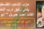 حزب الشعب الفلسطيني ينعي الأمين العام للجبهة الشعبية لتحرير فلسطين - القيادة العامة المناضل أحمد جبريل