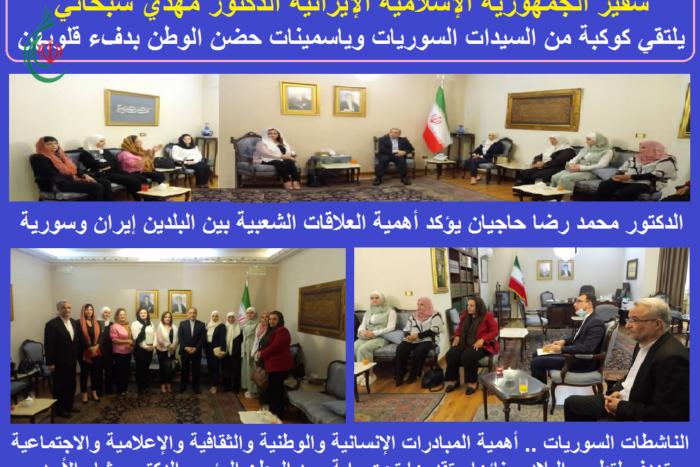 سفير الجمهورية الإسلامية الإيرانية الدكتور مهدي سبحاني يلتقي كوكبة من السيدات السوريات وياسمينات حضن الوطن بدفء قلوبهن وأقلامهن