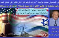 الكيان الصهيوني يعترف بهزيمته
