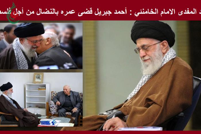 القائد المفدى الإمام الخامنئي : أحمد جبريل قضى عمره بالنضال من أجل فلسطين