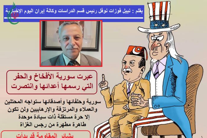 الأمريكيون والأتراكفي سورية