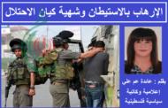 الإرهاب بالاستيطان وشهية كيان الاحتلال .. بقلم : عائدة عم علي