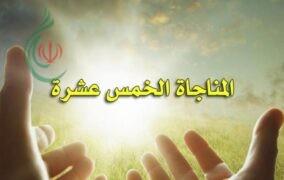 المناجاة الخمس عشرة للإمام زين العابدين عليه السلام