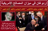 إردوغان في ميزان المصالح الأمريكية .. بقلم : المهندس ميشيل كلاغاصي