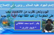 الإمام الجواد عليه السلام .. ودوره في الإصلاح .. بقلم : السيد محمد الطالقاني