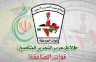 منظمة طلائع حرب التحرير الشعبية ( قوات الصاعقة ) تدين ممارسات أجهزة سلطة رام الله واعتقال الرموز الوطنية