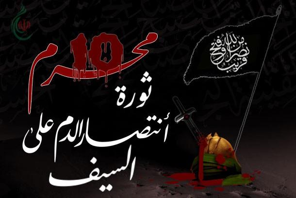 نُعزّي الإمام المنتظر (عج ) والمراجع العظام والأمَّة الإسلامية جمعاء بإستشهاد أبي عبد الله الحُسين عليه السلام