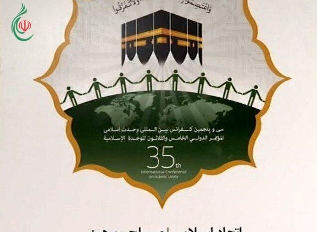 مؤتمر الوحدة الإسلامیة