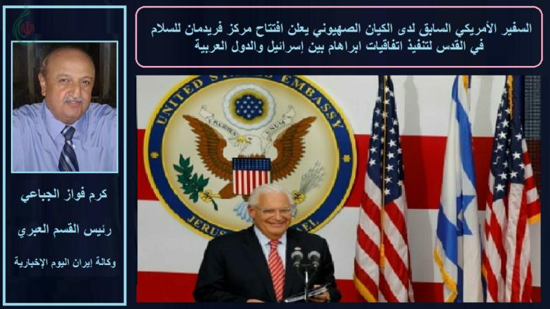 السفير الأمريكي السابق لدى الكيان الصهيوني يعلن افتتاح مركز