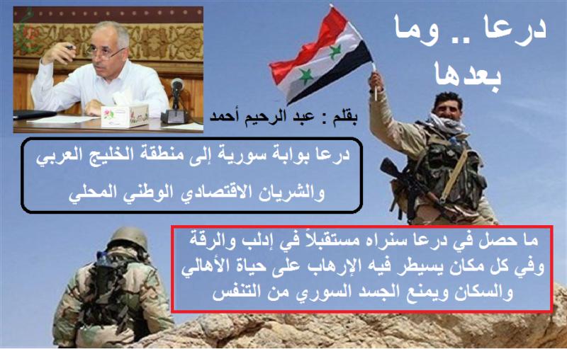 درعا وما بعدها .. بقلم : عبد الرحيم أحمد