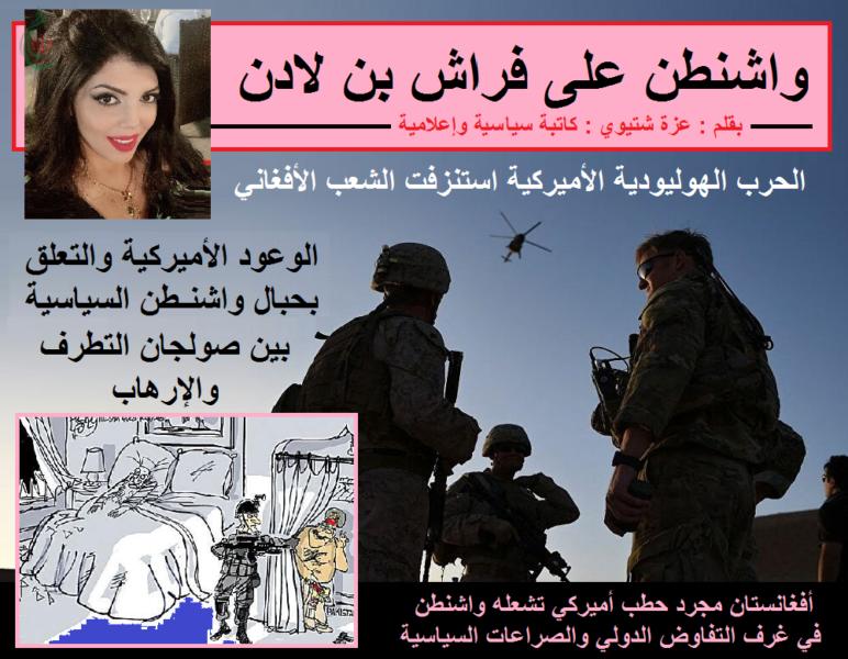 واشنطن على فراش بن لادن .. بقلم : عزة شتيوي : كاتبة سيايسة وإعلامية