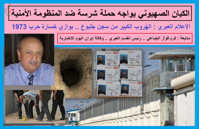 الإعلام العبري : الهُروب الكبير من سجن جلبوع .. يوازي خسارة حرب 1973